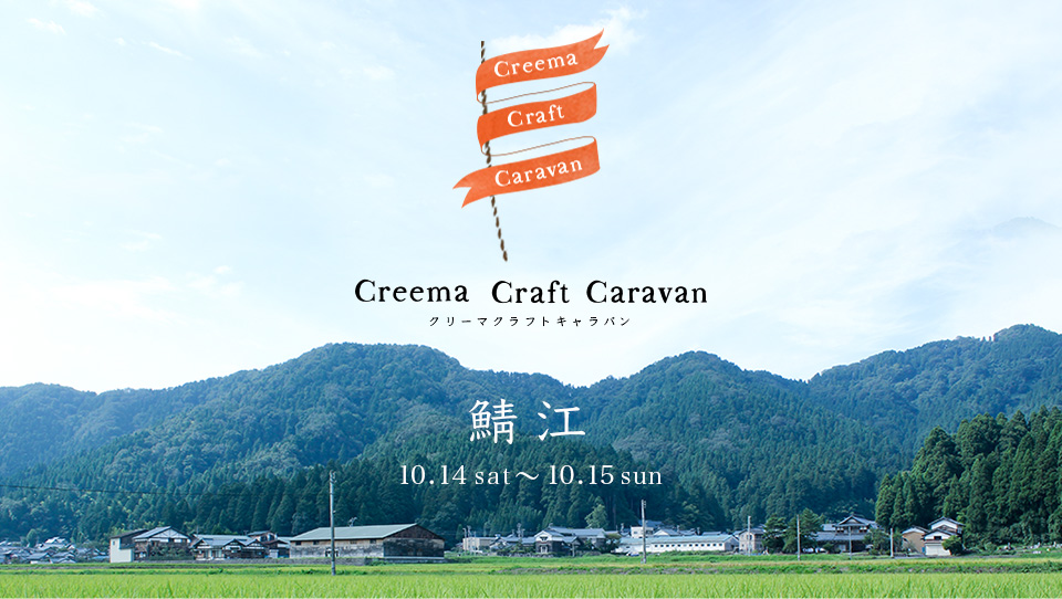 Creema Craft Caravan in 鯖江