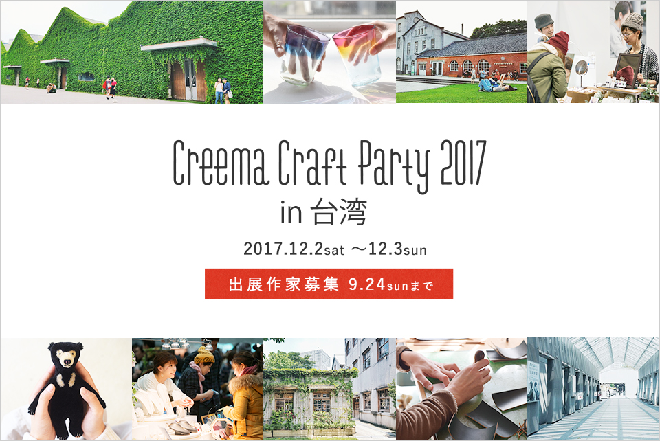 Creema Craft Party in 台湾