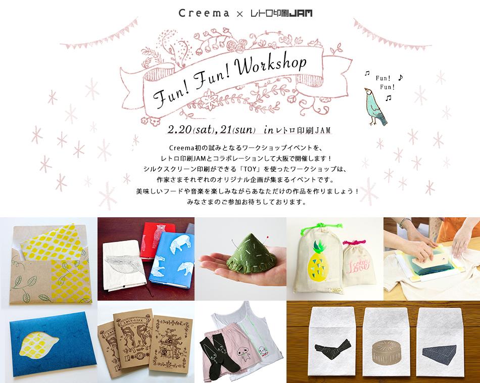 Fun! Fun! Workshop