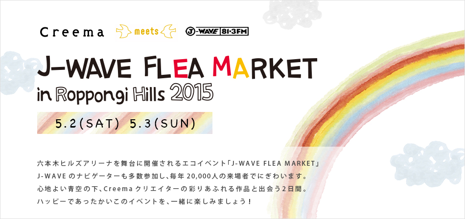 Creema meets J-WAVE FLEA MARKET2015