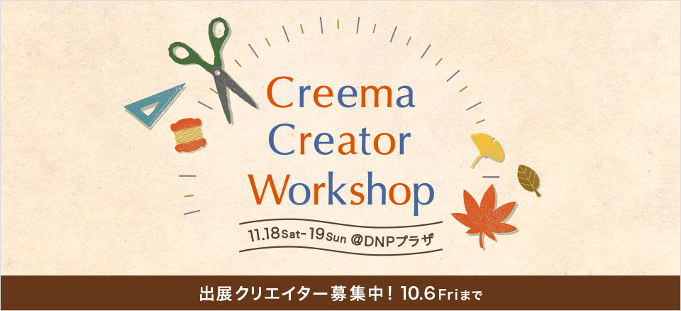 Creema Creator Workshop @ DNPプラザ