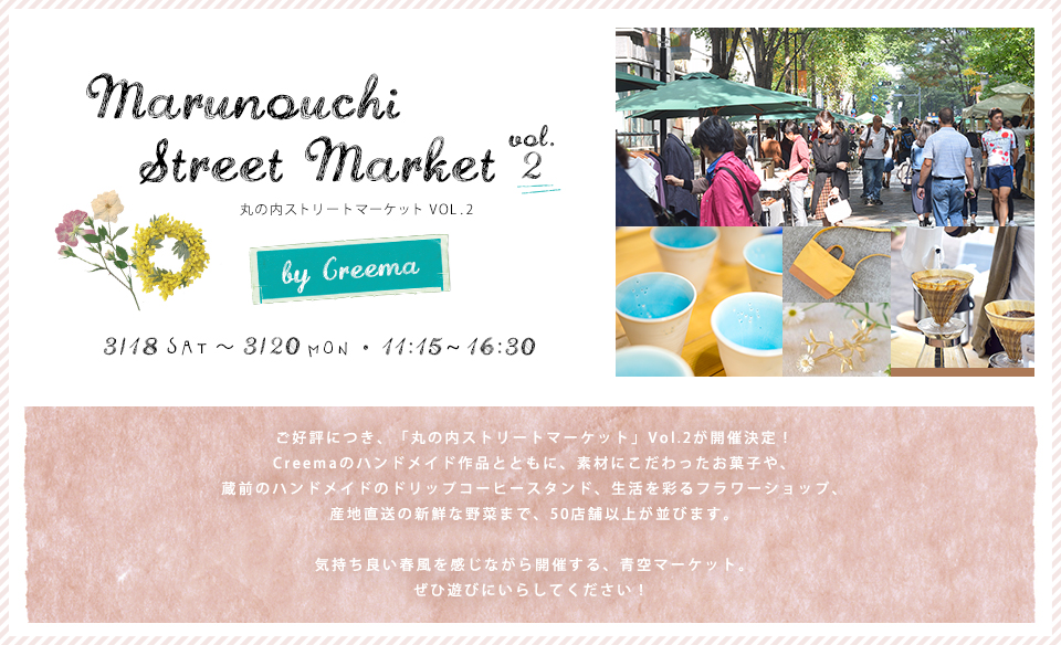 Marunouchi Street Market Vol.2 by Creema