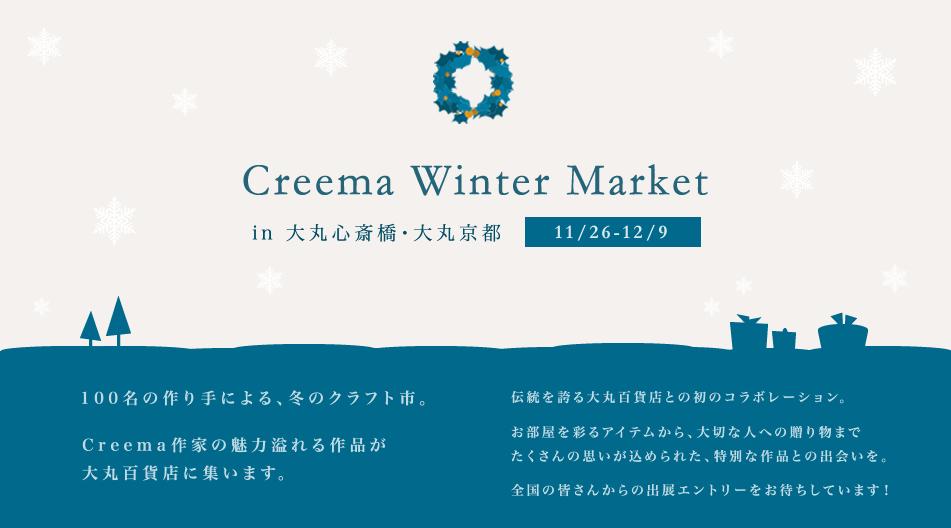 クリーマウィンターマーケットin大丸《心斎橋店・京都店》