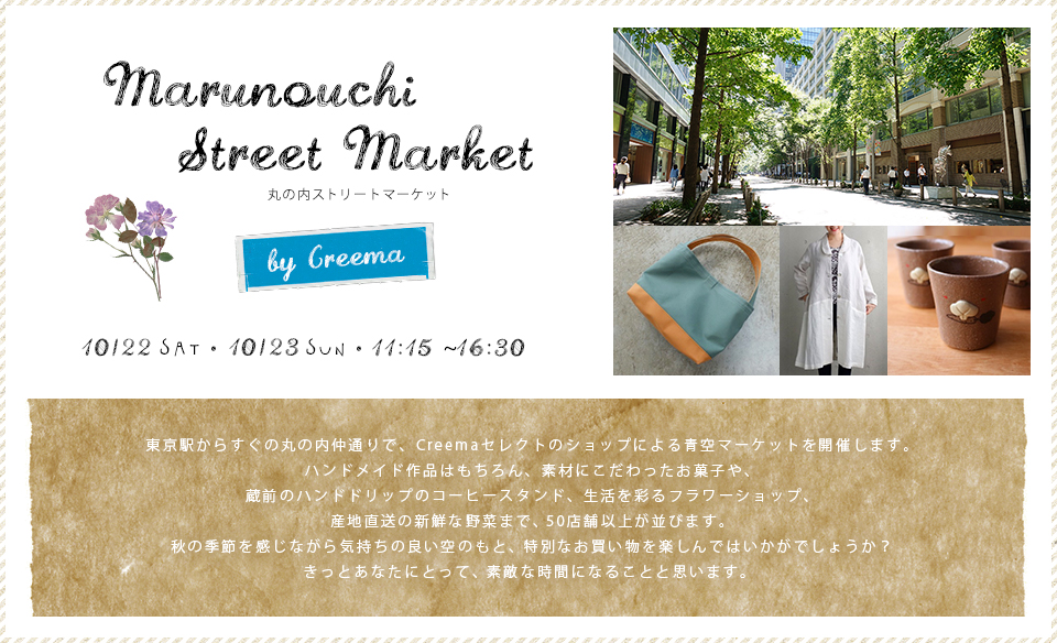 Marunouchi Street Market by Creema