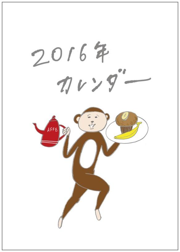 カレンダー カレンダー 一年 : 2016年カレンダー|カレンダー ...