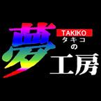 TAKIKOの夢工房