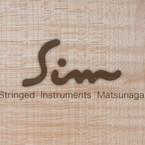 sim(松永弦楽器工房)