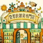 《空想街雑貨店》Yuni&Nona