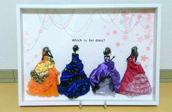 ドレス当てクイズのボード(額付き)