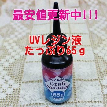 安い!再入荷!★UVレジン液★クリアカラー★たっぷり65g1598円