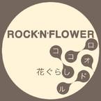 ROCK'N'FLOWER