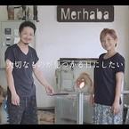 ガラス工房Merhaba