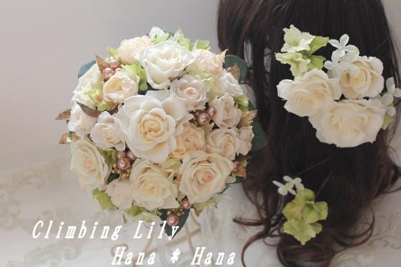 ウェディングブーケ、ブートニア、髪飾り セット プリザと造花タイプ オーダーOK