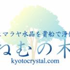 京都ねむの木
