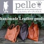 pelle(ペレ)
